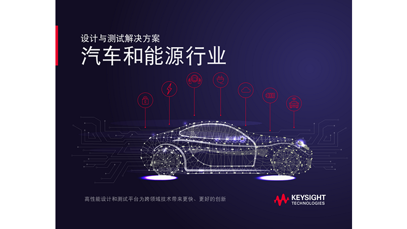 Design and Test Solutions for Automotive & Energy