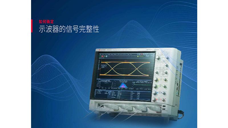 如何确定示波器的信号完整性