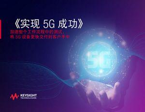 实现 5G 梦想