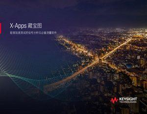《X-Apps 藏宝图》介绍了能够节省测试时间的基本信号分析仪测量应用软件。