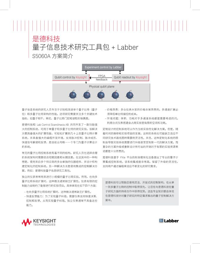 Quantum Researchers Toolkit + Labber - S5060A Solution Brief