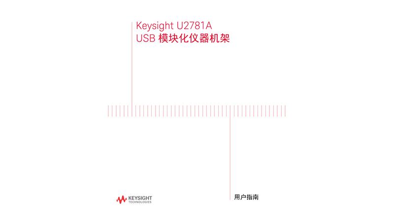 U2781A USB 模块化仪器机架 用户指南