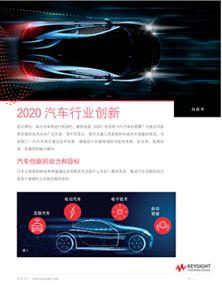2020 汽车行业创新