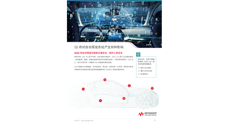 How 5G Will Dramatically Strengthen Autonomous Driving Systems