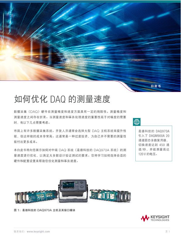 How to Optimize Measurement Speed of Your DAQ