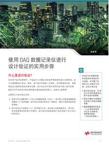 Practical Steps on Design Verification Using DAQ Data Logger