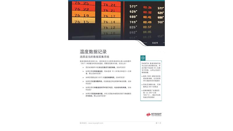 《温度数据记录:选择适当的数据采集系统