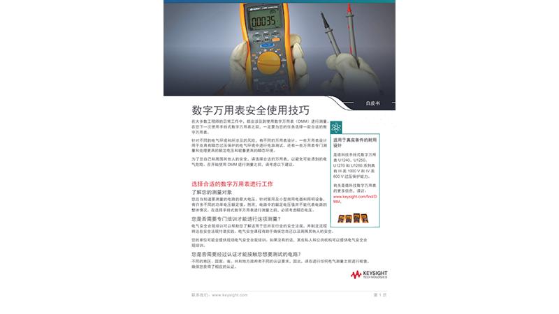 Digital Multimeter Safety Tips