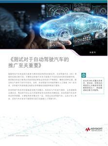 《测试对于自动驾驶汽车的推广至关重要》