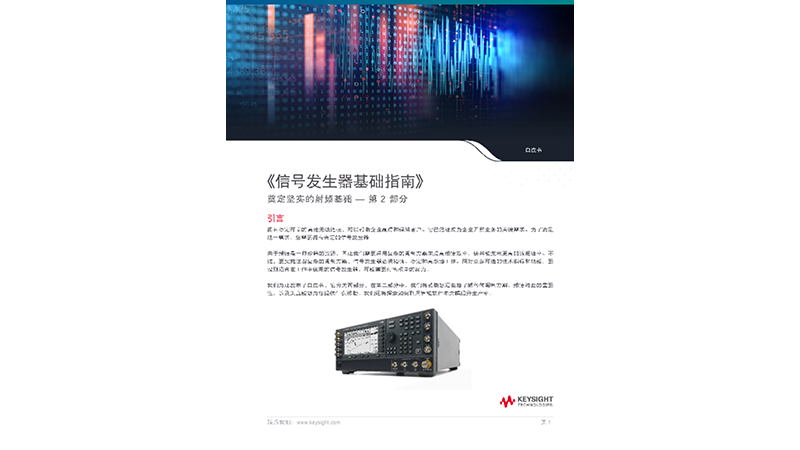 The Essential Signal Generator Guide: Building a Solid Foundation in RF – Part 2