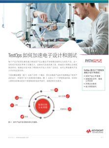 TestOps 如何加速电子设计和测试