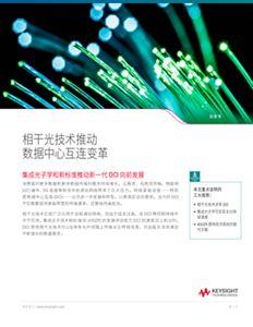 相干光技术推动数据中心互连变革