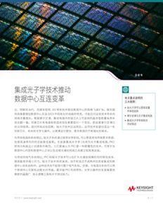 集成光电技术推动数据中心互连变革