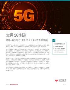 掌握 5G 制造技术