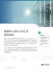 数据中心迈向 400G 及更高速率