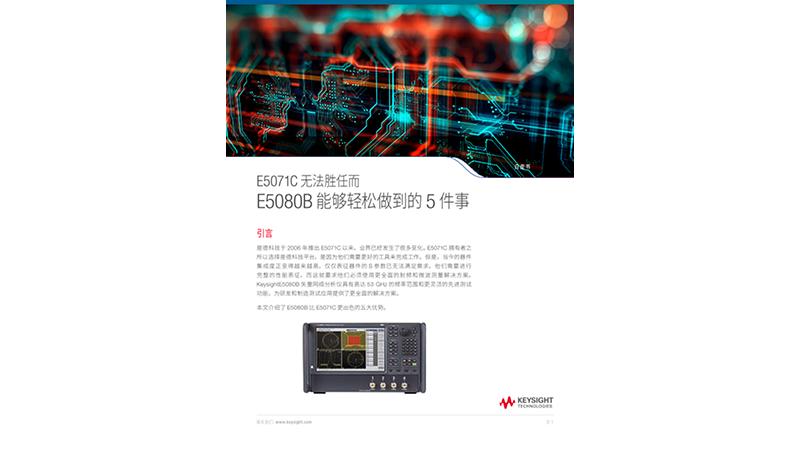 E5080B 的五大优势(胜过 E5071C)