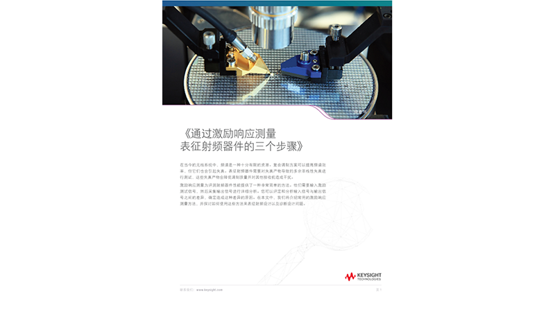 通过激励响应测量表征射频器件的三个步骤
