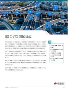 5G C-V2X测试挑战