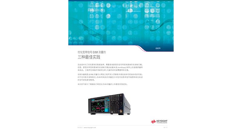优化宽带信号EVM 测量的三种最佳实践