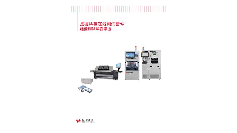 In-Circuit Test Suite