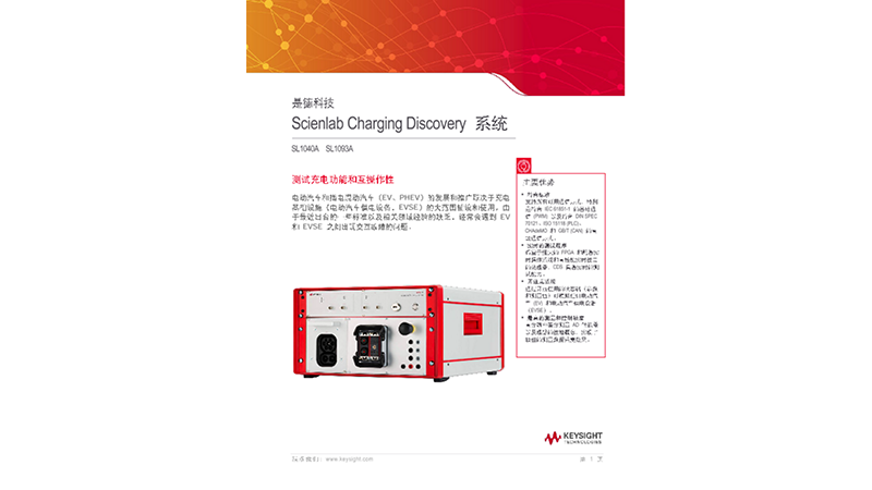 Charging Discovery System