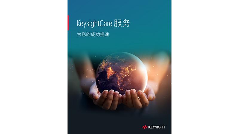KeysightCare。支持,升级。