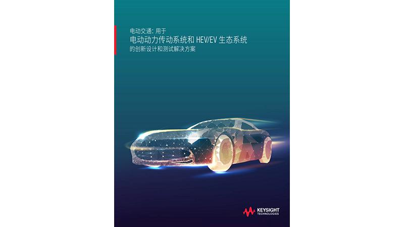 电动交通:面向电气化动力总成和混动/电动汽车生态系统的创新设计与测试解决方案
