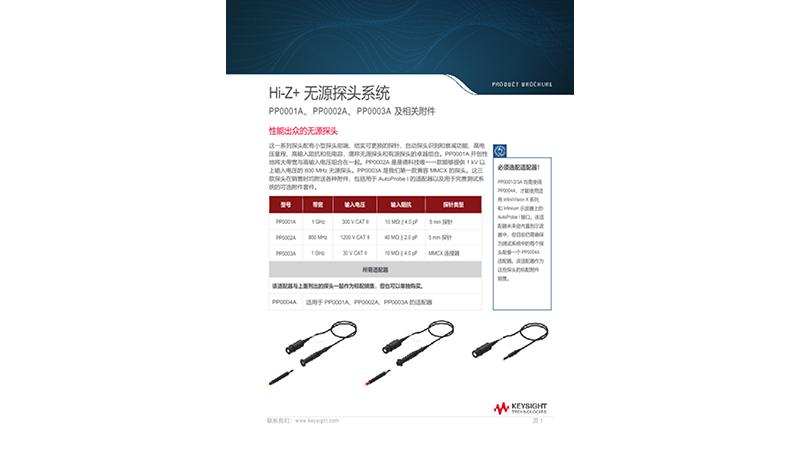 Hi-Z+ 系列高压探头