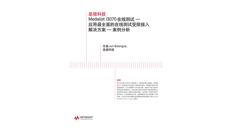 Medalist i3070 在线测试 —应用最全面的在线测试受限接入解决方案 — 案例分析