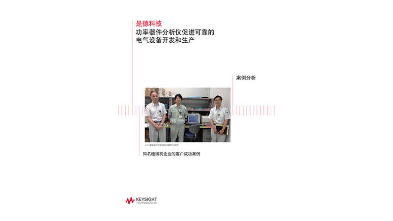 功率器件分析仪促进可靠的电气设备开发和生产-案例分析