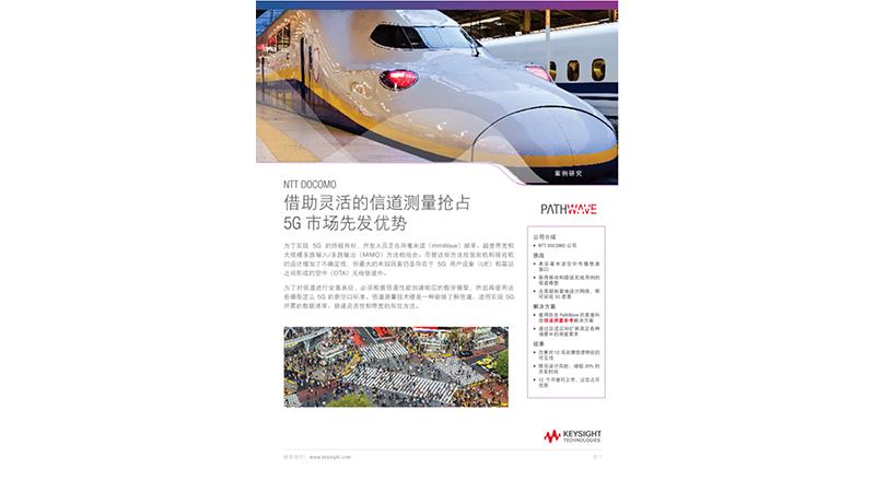 NTT DOCOMO 借助灵活的信道探测抢占 5G 市场先发优势