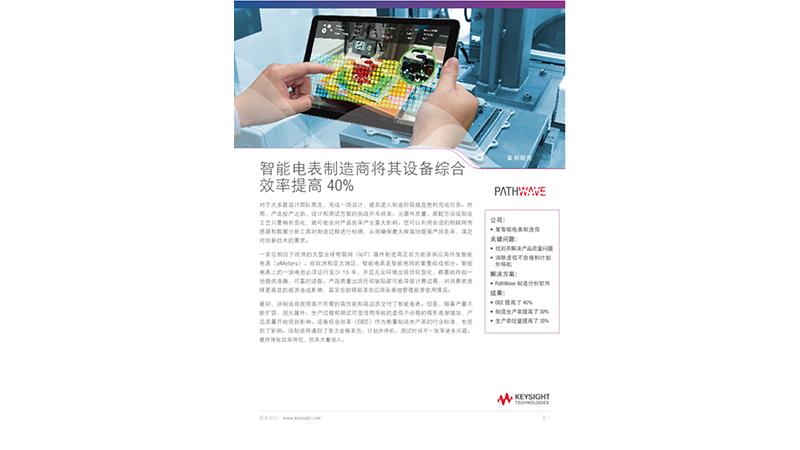 智能电表制造商将操作设备效能提高 40%