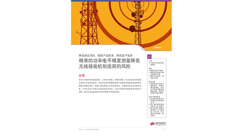 Precision Power Level Accuracy Measurements Reduce Risk for Wireless Receiver Manufacturer