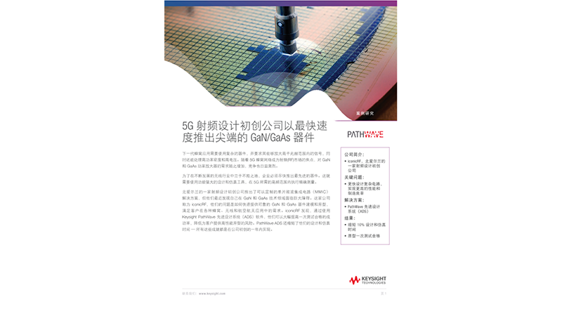 5G 射频设计初创公司以最快速度推出尖端的 GaN/GaAs 器件