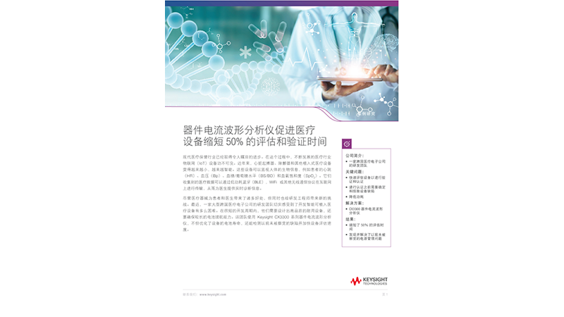 器件级电流波形分析仪使医疗设备的评测和验证时间缩短 50%