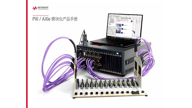 PXI / AXIe 模块化产品手册