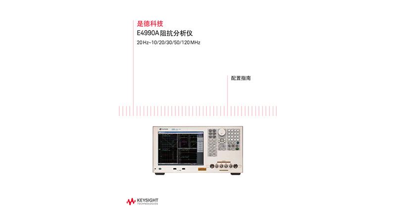 E4990A Impedance Analyzer, 20Hz to 10/20/30/50/120 MHz
