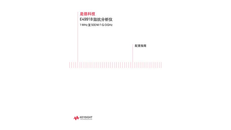 E4991B Impedance Analyzer