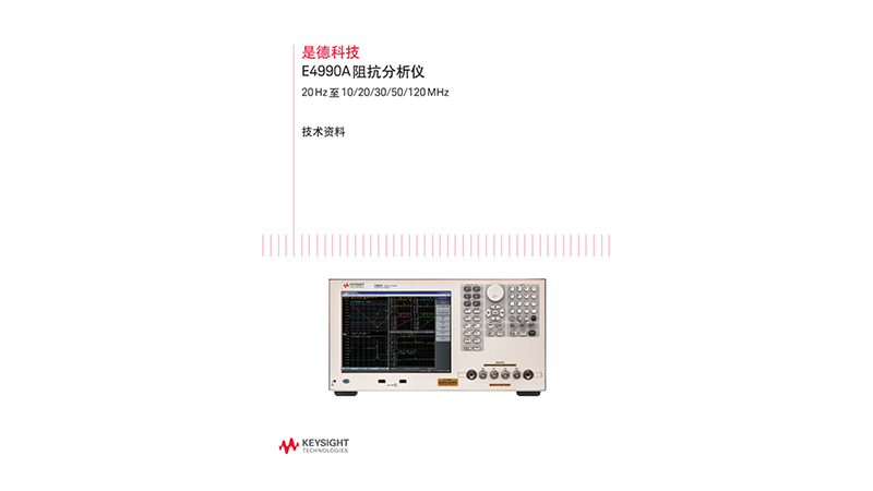 E4990A Impedance Analyzer