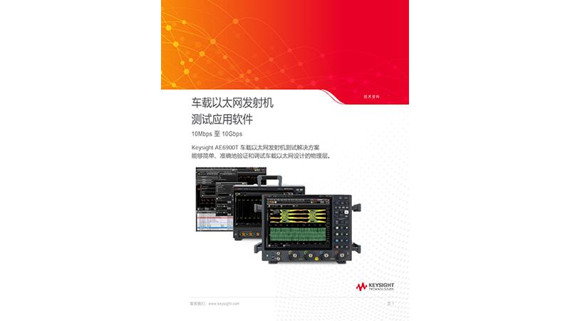 Tx Automotive Ethernet Compliance Application