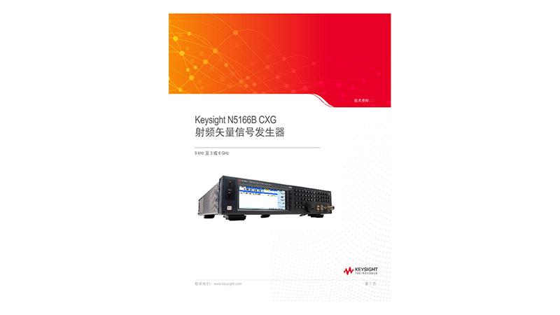 N5166B CXA 射频矢量信号发生器