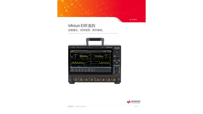 Infiniium EXR-Series――功能强大。 经济适用。 操作直观。