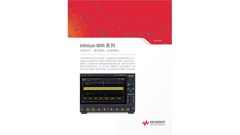Infiniium MXR系列