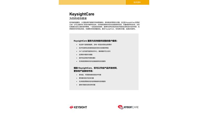 KeysightCare助力客户成功
