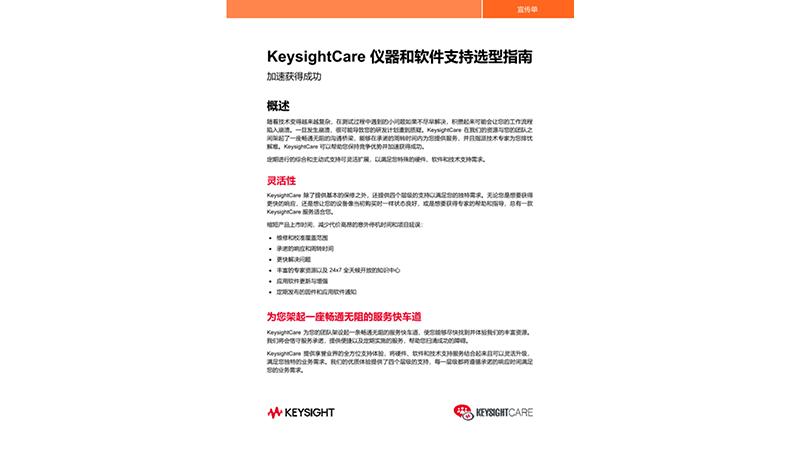 KeysightCare 仪器和软件支持选型指南