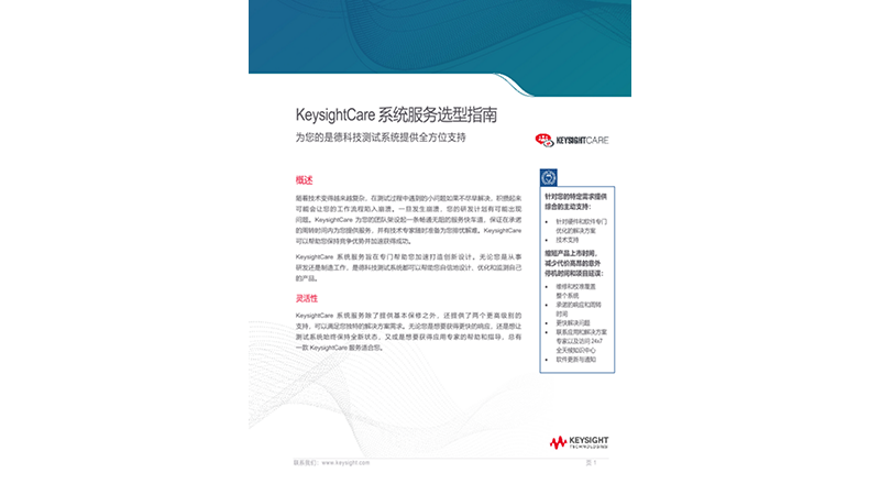 KeysightCare解决方案选型指南