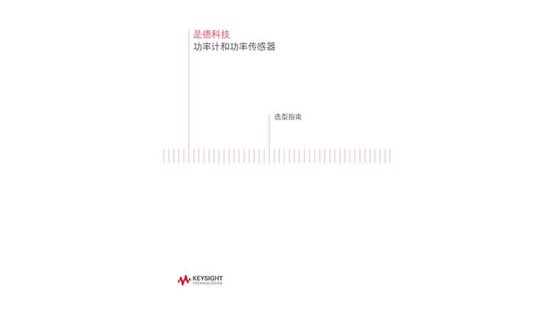 功率计和功率传感器 - 选型指南