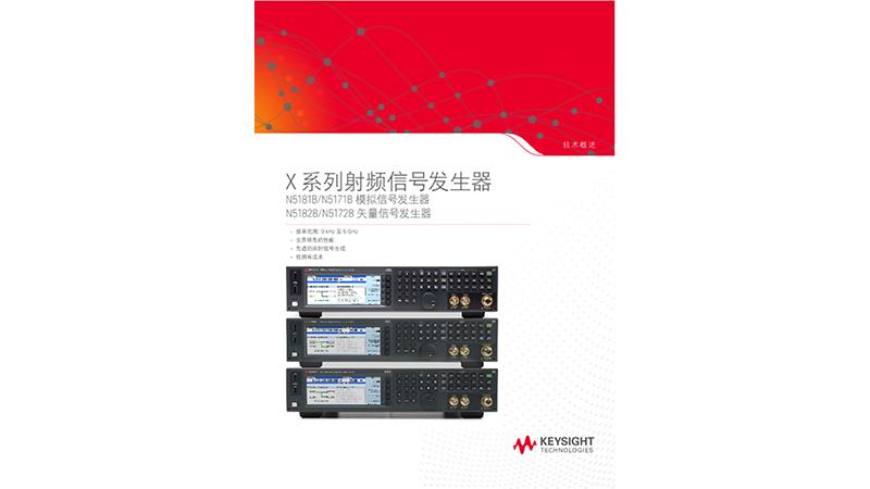 X 系列射频信号发生器——技术概述