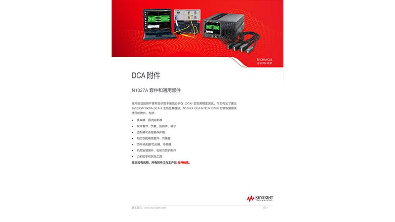 N1027A DCA 附件套件和通用部件