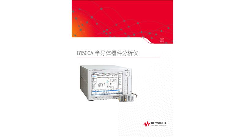 B1500A 半导体器件分析仪